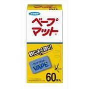 ベープマット 60枚入 【 フマキラー 】 【 殺虫剤・ハエ・蚊 】