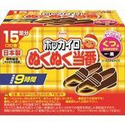 ぬくぬく当番 くつ用 15足分 【 興和新薬 】 【 カイロ 】