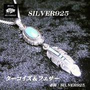 シルバー925 ターコイズフェザーペンダントトップ