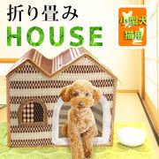 折りたためる!!◆簡易なのに立派なペットハウス◆暑い夏にピッタリ~◆折りたたみペットハウス