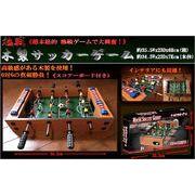 熱戦・木製サッカーゲーム