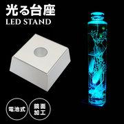光る LED台座 四角型 鏡面 6.6cm 4灯 電池式 スタンド ハーバリウム 照明 飾り 光る台座 ライト コースター