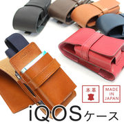 iQOSケース アイコスケース 日本製 iQOS アイコス 革 ヌメ革 レザー 本革 シガレットケース シンプル
