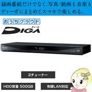 DMR-BRW550 パナソニック DIGA ブルーレイレコーダー 500GB 2チューナー おうちクラウドディーガ