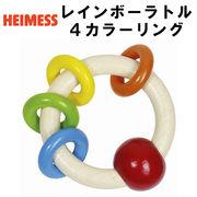 ■モーカルインターナショナル■ 【HEIMESS】 レインボーラトル 4カラーリング
