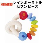 ■モーカルインターナショナル■ 【HEIMESS】 レインボーラトル セブンビーズ