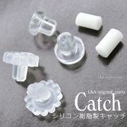 ★L&A original parts★ピアスのキャッチ★金属アレルギー対応★樹脂キャッチ★