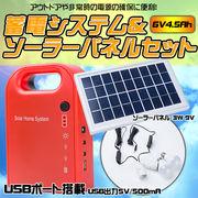 太陽光パネル ソーラー発電 畜電 LED電球2個 USB