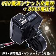 オートバイ GPS携帯電話  USB電源ソケット充電器+ BULE電圧計 3.1A