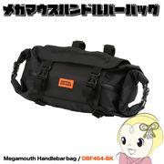【メーカー直送】 DBF464-BK ドッペルギャンガー メガマウス ハンドルバーバッグ