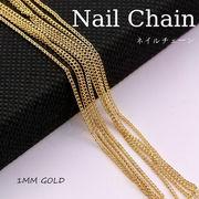 約0.8~1m ネイル用チェーン ゴールド 細 直径1mm 喜平チェーン ジェルネイル 封入 ネイルアート