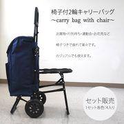 【バッグ】キャリーバッグ キャリーケース キャリーカート 椅子付 オリジナル