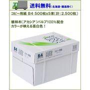 【送料無料・最安値】高品質コピー用紙 B4 500枚×5束 2500枚