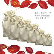 ☆ネーム・ロゴ入れ可能☆ コットン/綿素材 ポーチ/綿巾着 12枚/セット 6サイズ