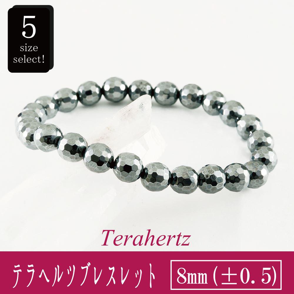 テラヘルツ鉱石 8mm 【ラウンドカット ブレスレット】 数珠 パワーストーン 人工鉱石 腕輪