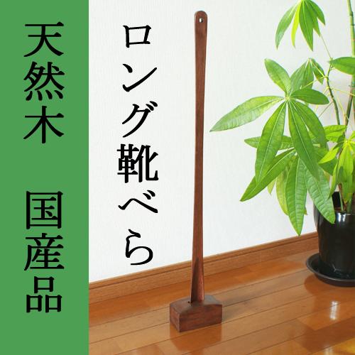 天然木 ロング靴べら 自立スタンド付き 国産品 完成品