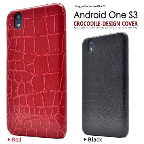 Android One S3用 クロコダイルレザーデザインケース
