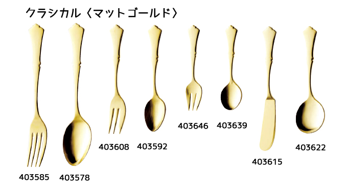 クラシカル (マットゴールド)日本製