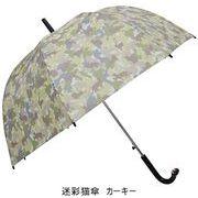 【gnocco】迷彩猫傘 カーキー