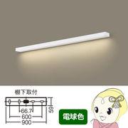 LGB52211KLE1 パナソニック LEDキッチンライト 拡散タイプ 直管形蛍光灯FL20形1灯器具相当(電球・