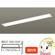 LGB52055LE1 パナソニック LEDキッチンライト 浅型8H・高気密SB形・拡散タイプ Hf蛍光灯32形1灯器