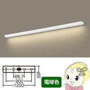LGB52217KLE1 パナソニック LEDキッチンライト 拡散タイプ・スイッチ付 直管形蛍光灯FLR40形1灯器