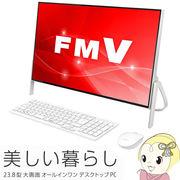 [予約]【2018年夏モデル】 FMVF52C2W 富士通 23.8型 FMV ESPRIMO FH52/C2