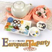 プレミアムパック『European Tea party』ヴィンテージビーズ  アクリルビーズ 福袋