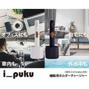 i_puku IQOS用卓上充電器 アイコスチャージャー