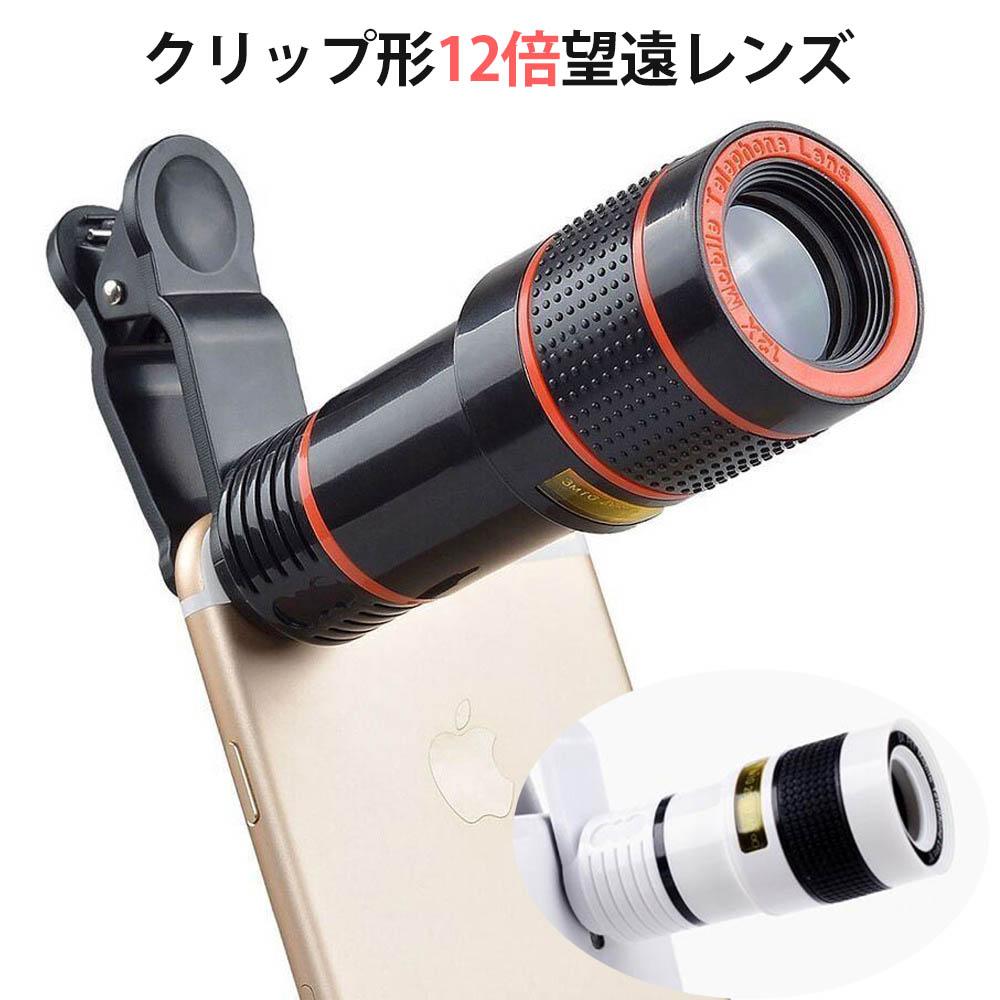 【一部即納】スマホ用望遠レンズ(12倍)スーパーズーム 望遠レンズ 簡単 便利 ワンタッチ脱着 2色/