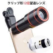 スマホ用望遠レンズ(12倍)スーパーズーム 望遠レンズ 簡単 便利 ワンタッチ脱着 2色/