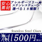 高品質ステンレス製 500円ポッキリ★選べる18種類 ステンレスネックレスチェーン 45cm