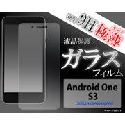 Android One S3用液晶保護ガラスフィルム