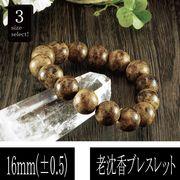 最高の香木 沈香(じんこう) アロマ 老沈香ブレスレット φ16mm 腕輪 数珠 アクセサリー