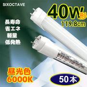 【送料無料】40W形LED蛍光灯 120cm 昼光色 50本でお買い得