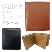 財布(札入れ)