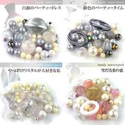 ビーズアソートパック4『Pure White Set』(019・028・026・038)
