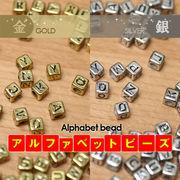 【特別価格!】◇キューブ型のビーズ♪◇ハンドメイドに♪◇アルファベット/金・銀