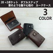 BFI-1442 20+2ポケットカードケース 名刺入れ カード入れ クレジットカード ポイントカード入れ