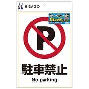 ヒサゴ ステッカー 駐車禁止 A4 KLS002