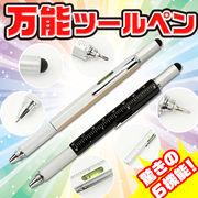 万能ツールペン ◆ツール 多機能 ボールペン 工作 グッズ オリジナル ノベルティ 記念品 夏休み