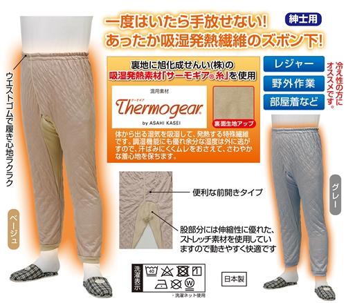 【日本製】吸湿発熱繊維 保温パンツ