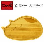 「にゃん屋」★猫 竹トレー大 スリープ