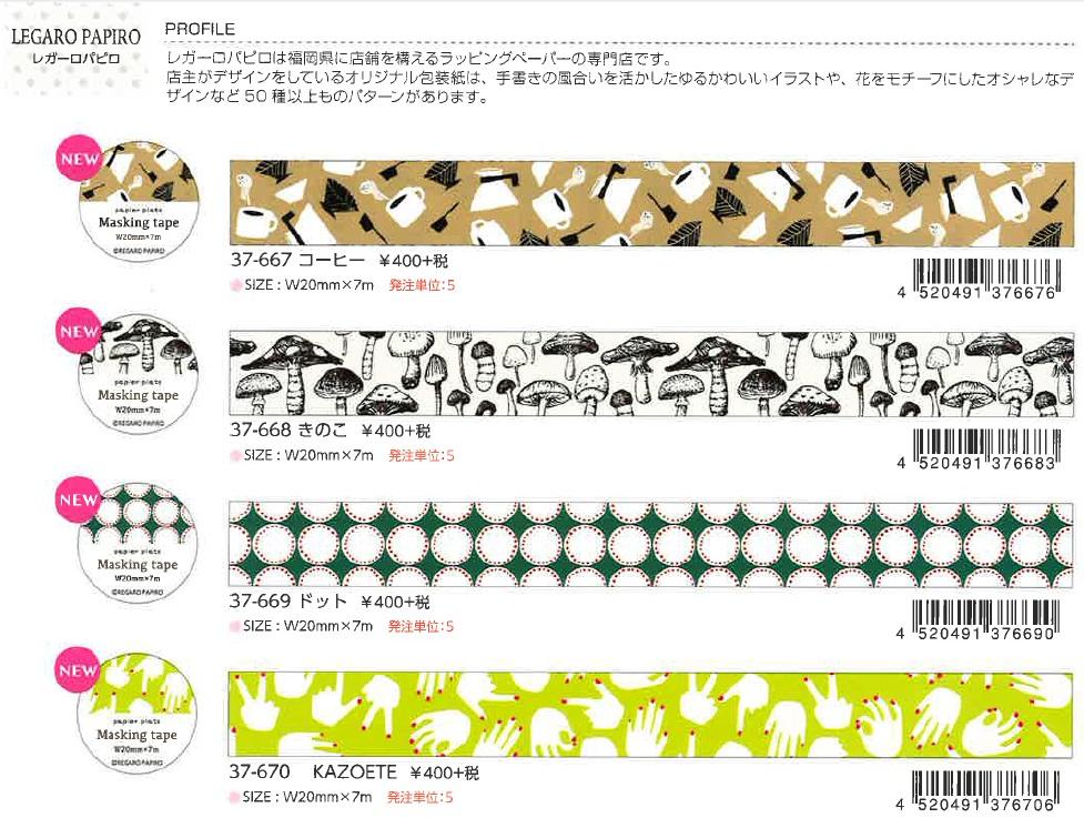 パピアプラッツ【Papier Platz】Dマスキングテープ LEGARO PAPIRO(レガーロパピロ)4種 2018_7_20発売