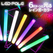 光るLEDスティック LEDポール 6パターンカラー変更可能 ハロウィン 宴会 パーティー クラブ フェス