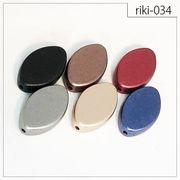 【riki-034】フラット楕円型 rikiビーズ マットメタル風 デザインビーズ モダンビーズ