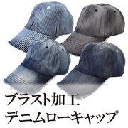 【継続商品】加工デニム フルフェイスローキャップ