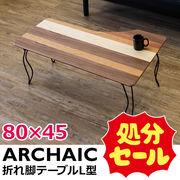 【在庫処分品 SALE】ARCHAIC 折れ脚テーブル・L型