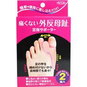 痛くない外反母趾 足指サポーター 左右兼用 2個入
