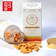 【ココカラダ】濃縮ウコンプラス 90粒